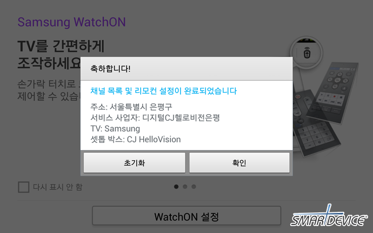WatchOn, 갤럭시 노트3, 갤럭시탭3, 와치온, Samsung WatchON, TV 편성표, 셋톱박스 설정, TV 리모콘, 리모콘 설정, VOD, 갤럭시 노트 10.1 2014 에디션, 갤럭시 노트 10.1, 갤럭시 S4, 갤럭시 노트 8.0, 갤럭시탭,