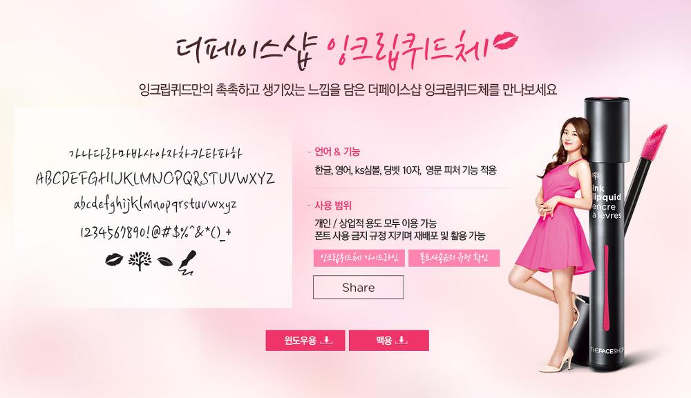 무료 한글 폰트 : 더페이스샵 잉크립퀴드체 - Free The Face Shop Korean Font