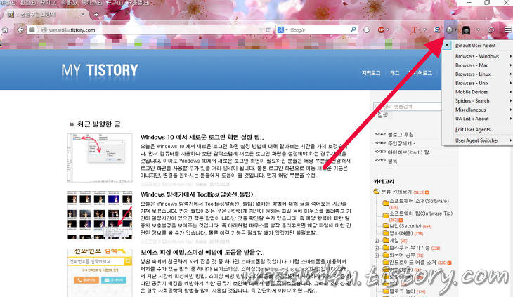 User Agent Switcher 설치 화면