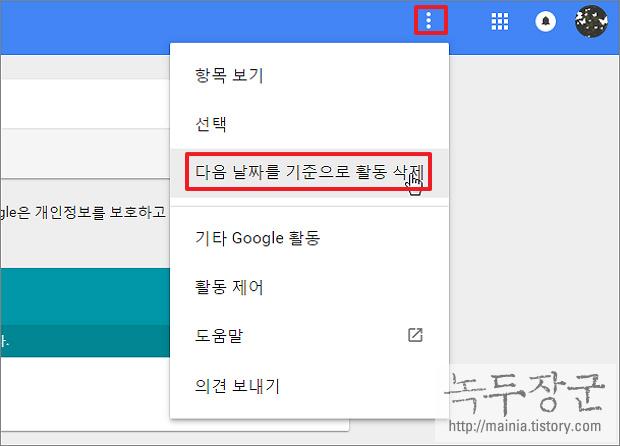 구글 검색 기록 보기와 검색 기록 삭제하는 방법