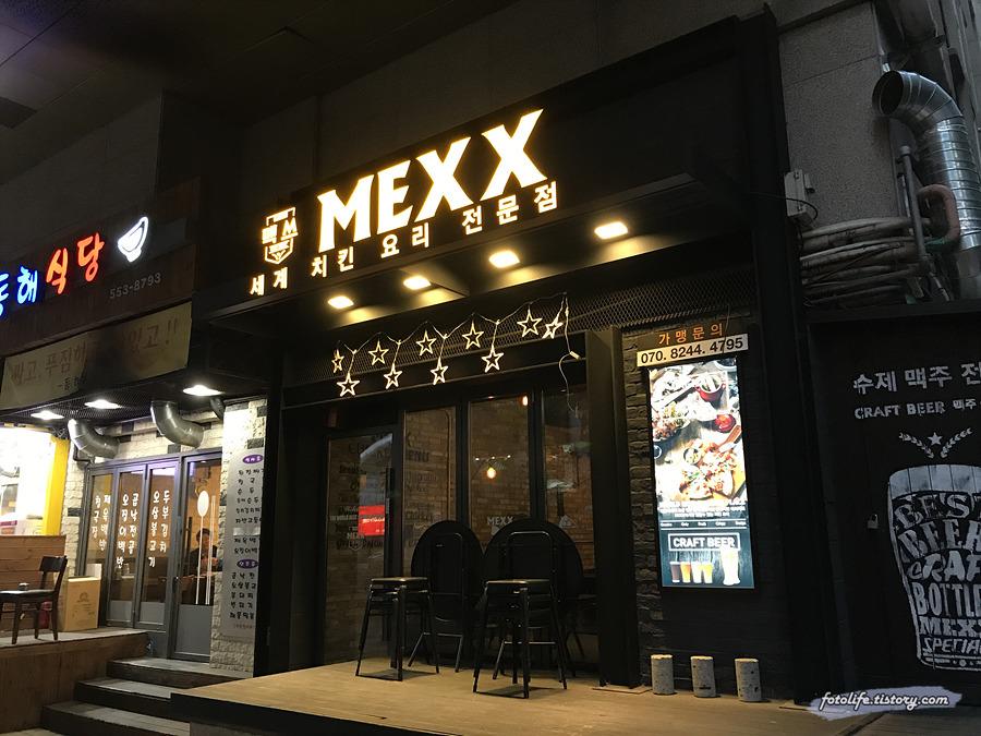 [선릉 맛집] 가성비 좋고 다양한 치킨을 즐길 수 있는 곳, 맥쓰(MEXX)