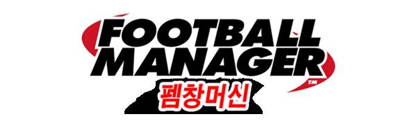 풋볼매니저 로고