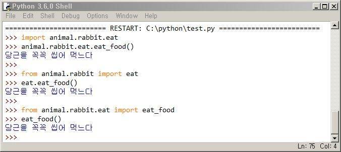 파이썬 패키지 모듈 사용법