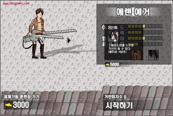 진격의 거인 플래시게임_05