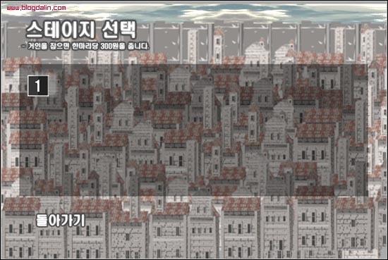 진격의 거인 플래시게임_11