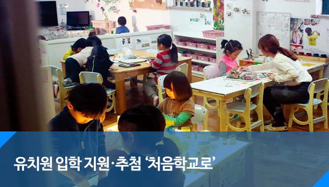 유치원 입학 지원 추첨