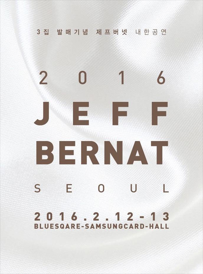 2016 제프버넷 내한공연