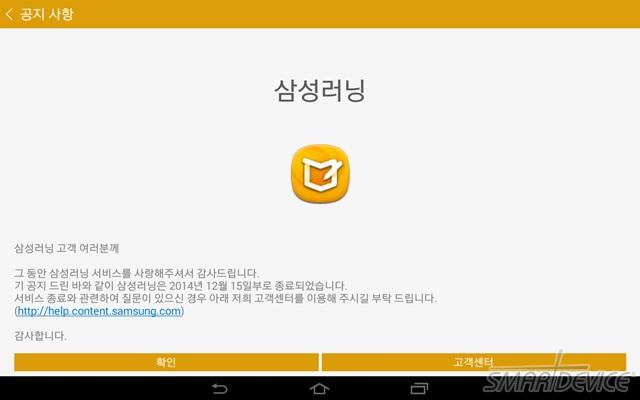 chat on, Samsung Books, Samsung Video, 삼성, 삼성전자, 삼성전자 서비스, 삼성 서비스, 챗온, 삼성 북스, 삼성 비디오, 챗온 종료, 삼성 비디오 종료, 삼성 북스 종료,