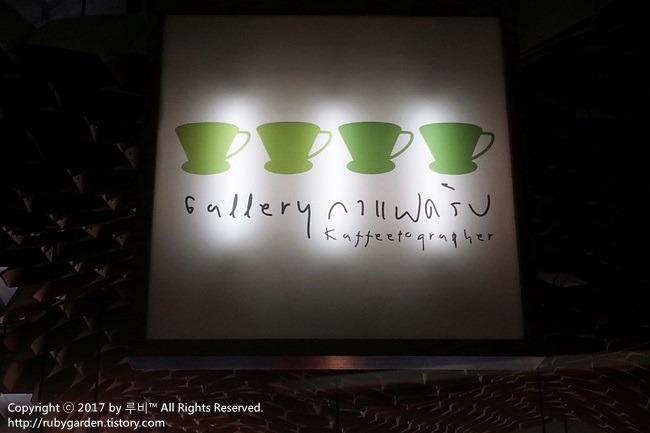 태국 여행 / 방콕 아트 앤 컬쳐 센터(bacc) & 갤러리 드립 커피(Gallery Drip Coffee)