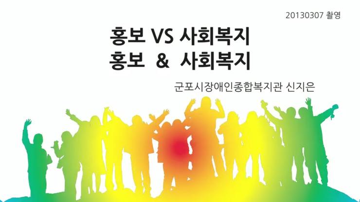 홍보 VS 사회복지, 홍보 & 사회복지 - 신지은 선생님, 동영상