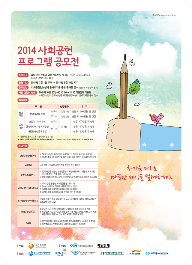 2014년 사회공헌프로그램 공모전 포스터
