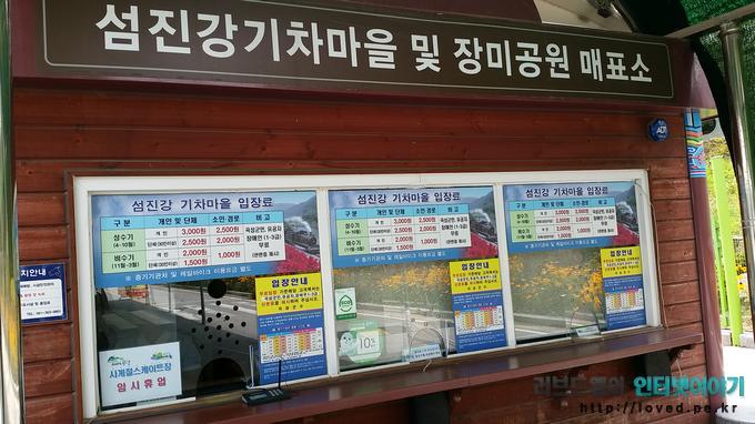 섬진강 기차마을 및 장미공원 매표소