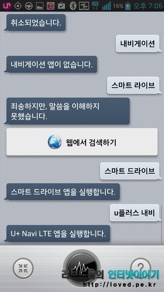 LG Gx 기능 스마트 드라이브