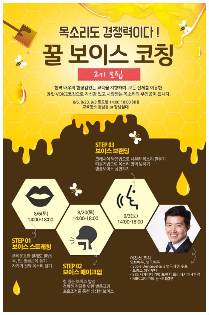 영화배우 이진선의 꿀 보이스 코칭 2기 모집
