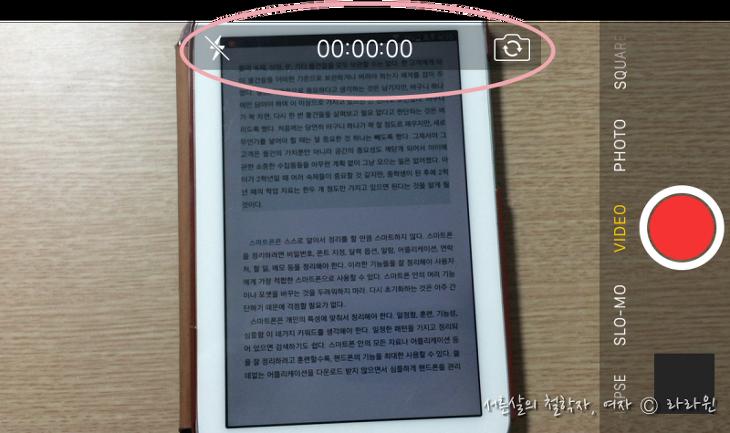 아이폰 동영상 방향, 스마트폰 동영상 방향, 아이폰 동영상 돌리기, 아이폰 동영상, 동영상 방향, 모바일, IT,
