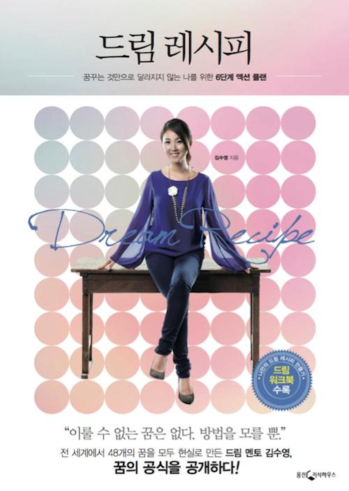 [서평] 꿈을 이루는 방법을 소개하는 김수영의 『드림레시피』