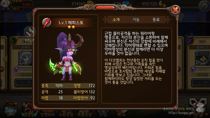 신작RPG게임, 구원자들, 스마트폰게임추천, 일리단