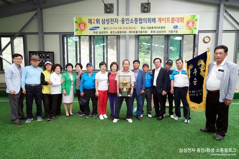 삼성전자 용인소통협의회배 게이트볼대회