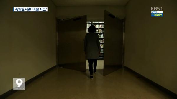 [ 지하 보존 서고로 들어가는 이중문 중 두 번째 문 ]  (보존 서고는 사진 촬영이 불가능해서 KBS 캡쳐)