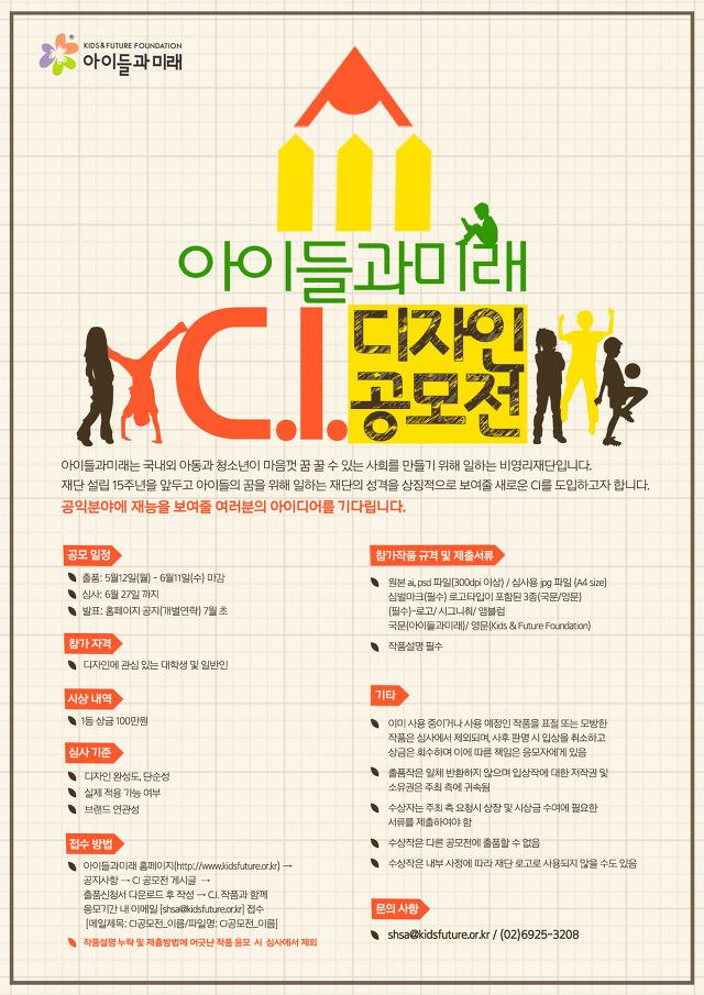 [포스터] 아이들과미래 C.I. 디자인 공모전