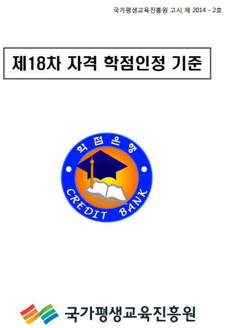 제18차 자격 학점인정 기준
