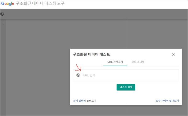 구글 구조화 테이터 테스팅 도구, 블로그 구조화 테스팅 툴