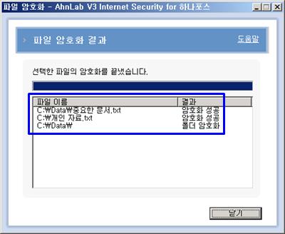 V3 플레티넘 개인정보보호 파일 암호화 결과