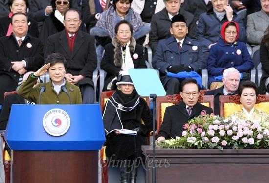 박근혜 대통령 취임식