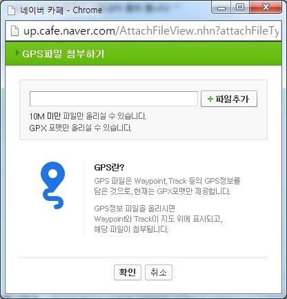 gpx 파일만 10MB 미만으로 가능~!
