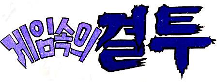 게임속의 결투 - 김형배 화백의 만화판 [인디아나 존스] (1부)