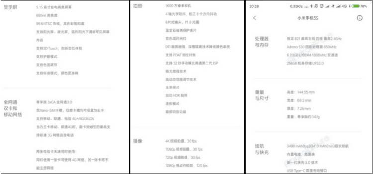 샤오미, xiaomi, mi5s, 미5s, 스펙, specs