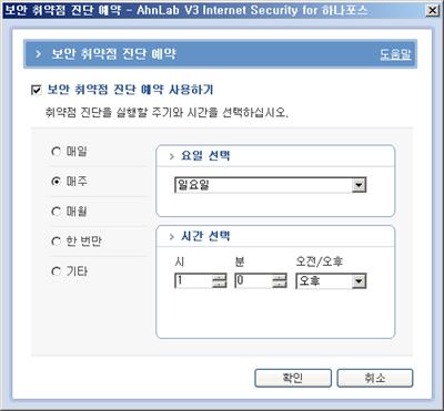 하나포스 V3 플레티넘 윈도우 보안 취약점 진단 예약 /></span></div><br /><br /> <font class=