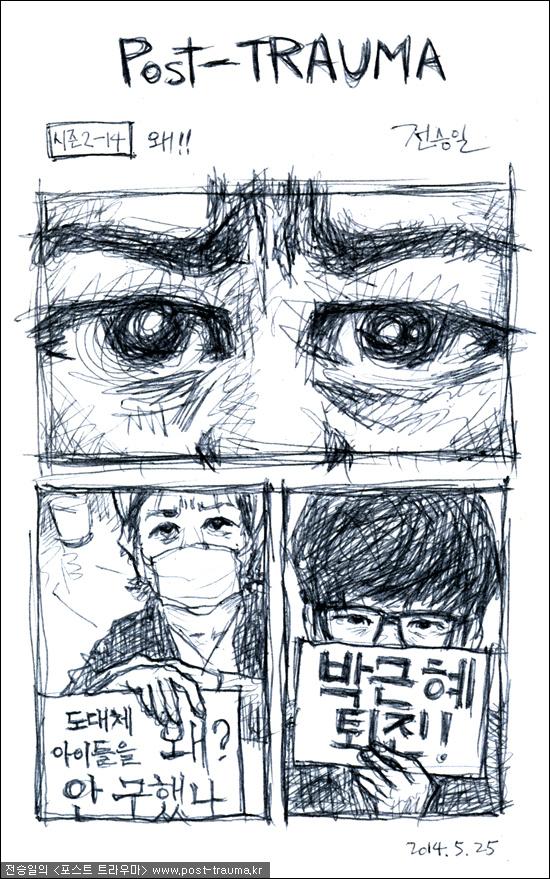 [세월호만화] 왜!!