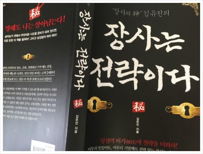 장사는 전략이다 - 김유진(쌤앤파커스) by 퍼스널브랜드PD박현진