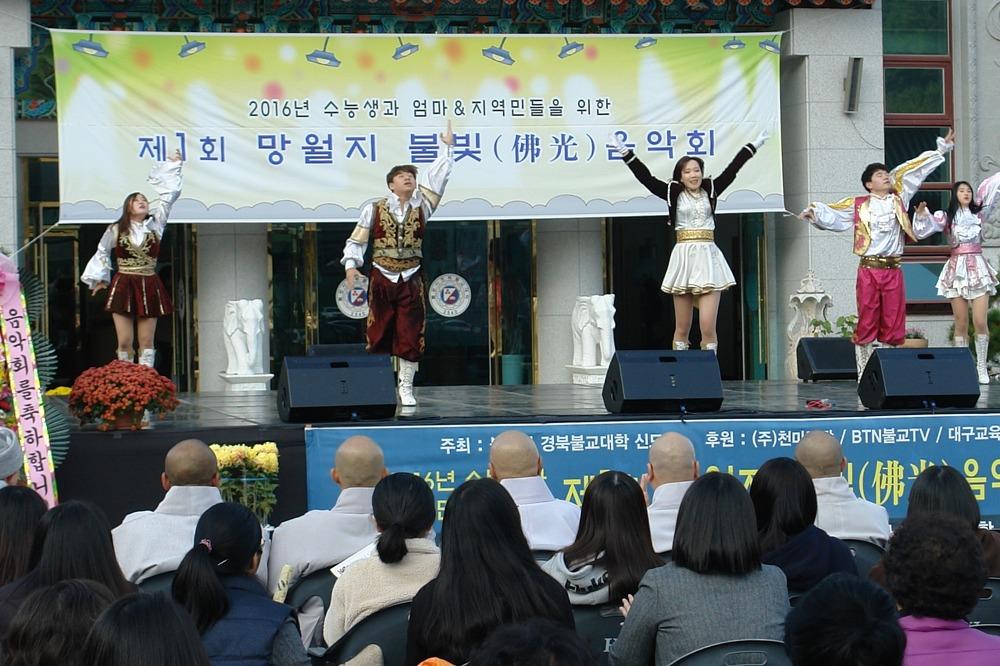 불광사 경북불교대학, 11월 20일 '불빛 음악회'