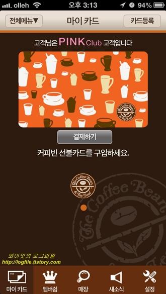 커피빈 멤버스 클럽 앱