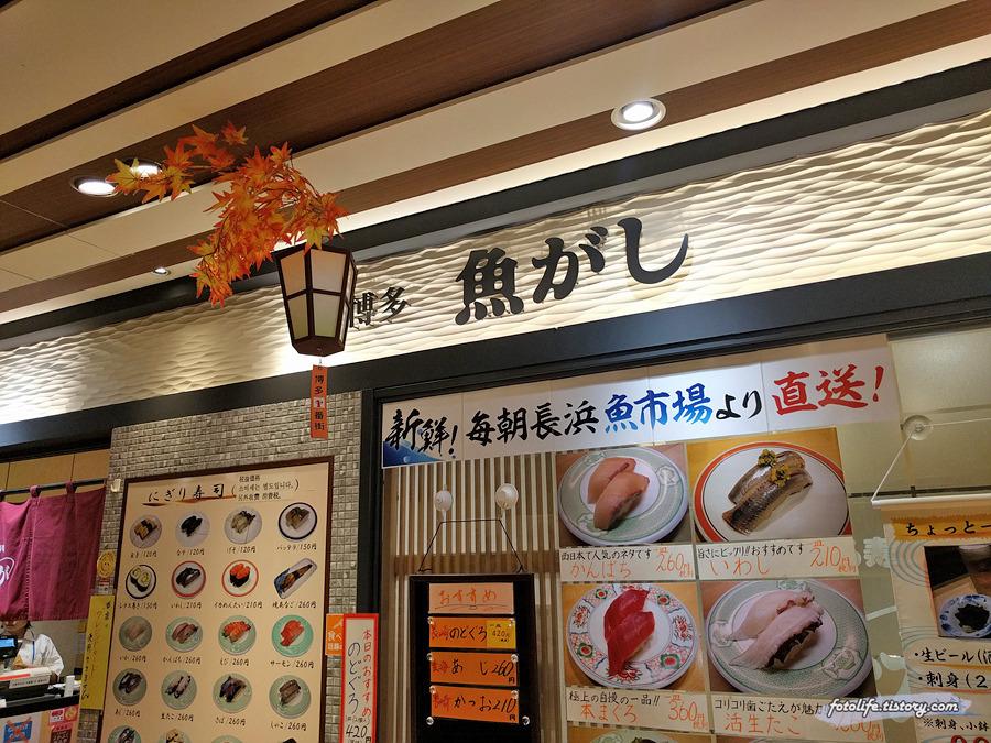 [일본/후쿠오카] 생각보다 별로였던 하카타1번가 우오가시 스시(魚がし)