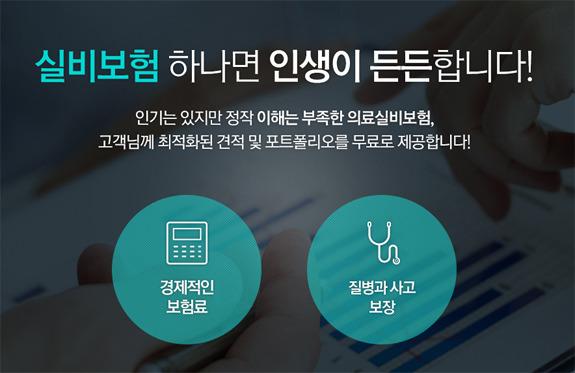 단독 실손의료보험 추천