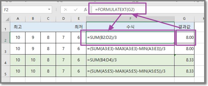 엑셀 수식을 텍스트로 formulatext