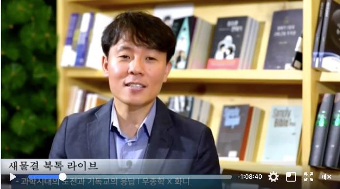 [영상] 과.도.기 북토크~  새물결아카데미