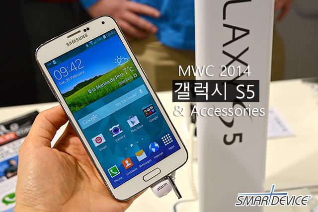 삼성, 삼성전자, 갤럭시, 갤럭시S5, 갤럭시 줌2, 갤럭시 S5 광대역 LTE-A, 갤럭시 알파, 갤럭시 노트4, 삼성전자 2014, 삼성 스마트폰 역사,