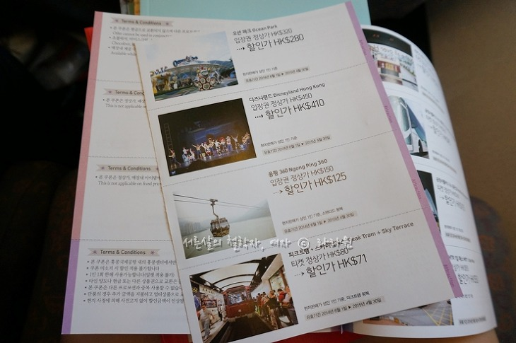 홍콩 관광청, 마카오 관광청, 홍콩 요술램프, 홍콩 가이드북, 홍콩 지도, 홍콩 쿠폰,
