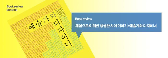 체험으로 이해한 생생한 차이 이야기 : 예술가와 디자이너 _book review