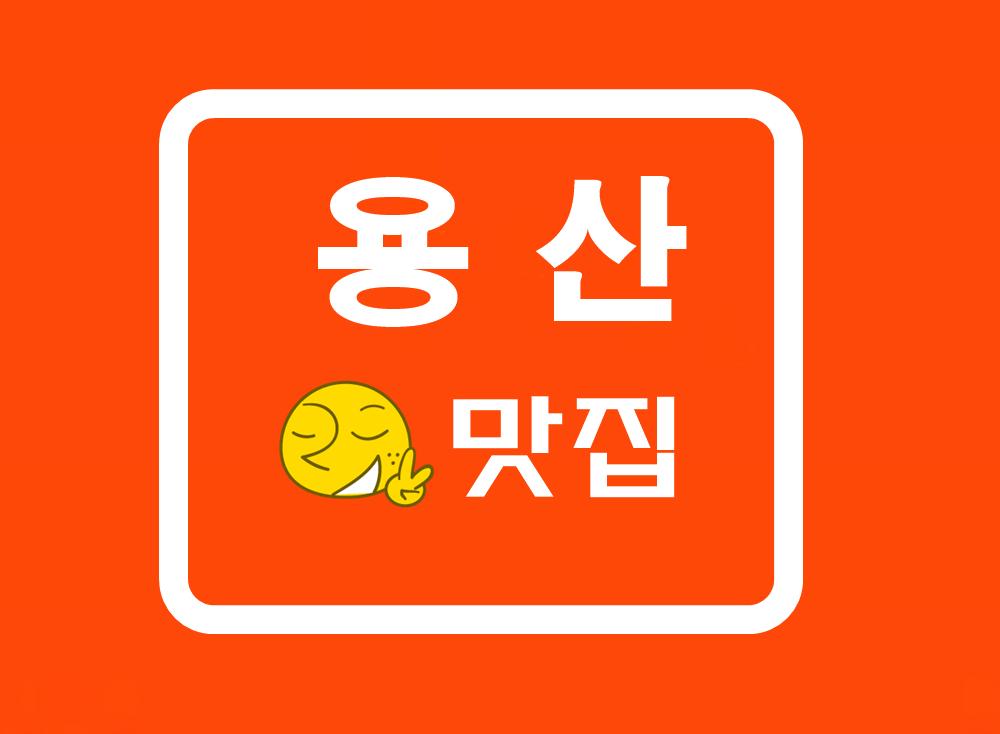 [강북 맛집]용산 맛집 모음