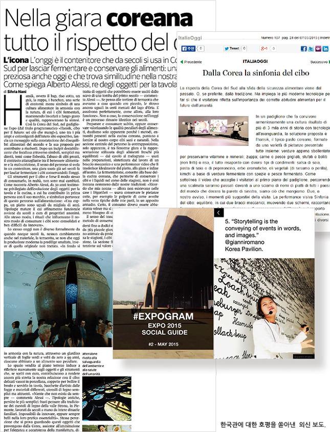 밀라노 엑스포의 '한국관'
