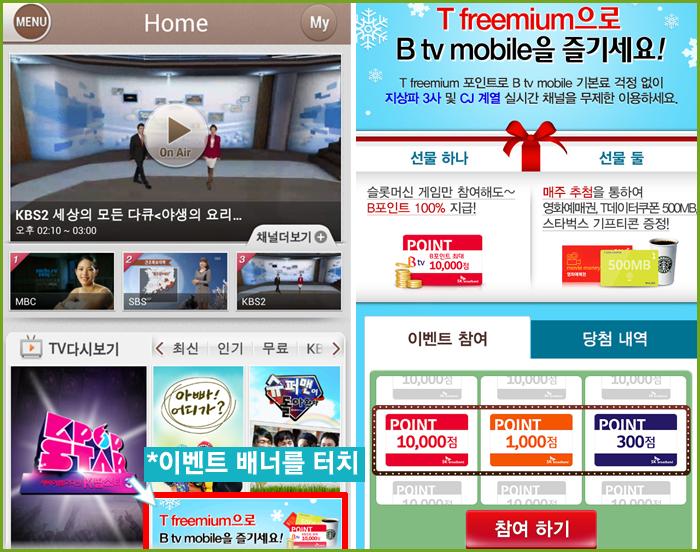 T freemium으로 즐기는 B tv mobile 이미지1