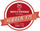 라면박람회 서포터즈 1기