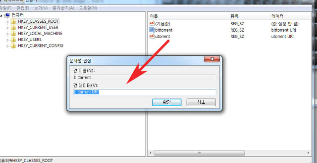 윈도우7 레지스트리 편집기 실행방법