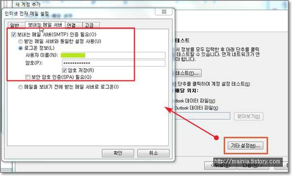 아웃룩(Outlook) IMAP 서버에서 연결을 끊었습니다. 해결과 네이버 메일 설정 방법