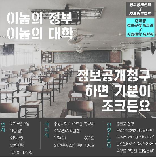 [정보공개센터X자유인문캠프]2016 (사립)대학 정보공개캠프!